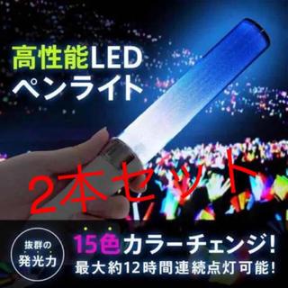 【キンブレ可】コンサートの必需品!ペンライト(ペンライト)