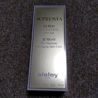 シスレー(Sisley)のシスレー スプレミヤ(美容液)