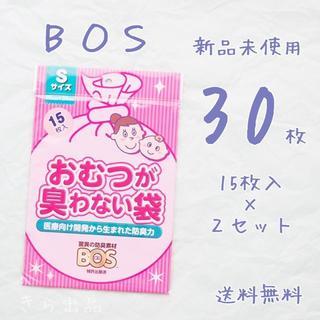 BOS★15枚×2セット★ベビー用Sサイズ★おむつが臭わない袋※送料込※(紙おむつ用ゴミ箱)