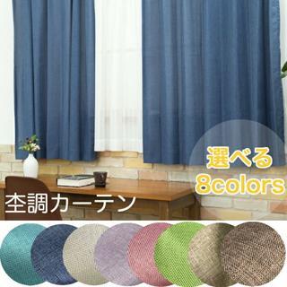 大人気!!!天然素材のように見える杢調のカーテン☆。.:*・☆彡.。゜(カーテン)