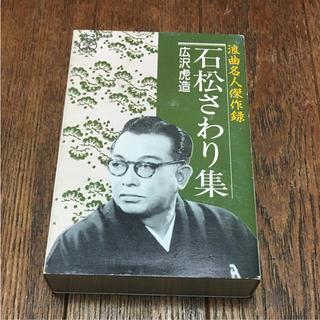 浪曲傑作名人録  石松さわり集  広沢虎造(演芸/落語)