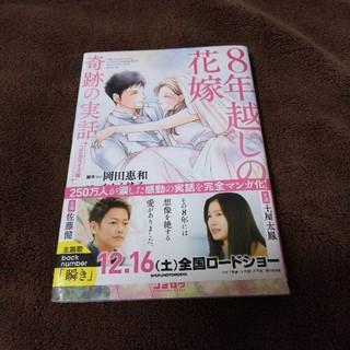 8年越しの花嫁    奇跡の実話(女性漫画)