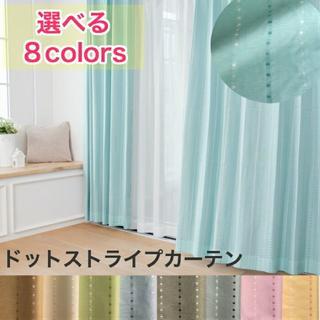 大人気!!!シンプルドットのストライプがオシャレなカーテン☆彡.。○(カーテン)