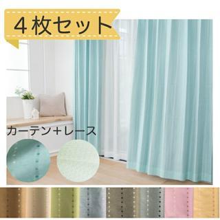 大人気☆彡ドットストライプカーテン&UVカットミラーレースカーテン4枚セット(カーテン)