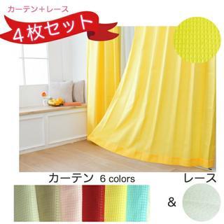 大人気☆彡ワッフルカーテン&UVカットミラーレースカーテン4枚セット(全6色)☆(カーテン)