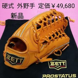 ゼット(ZETT)の新品 硬式 ゼット プロステイタス グローブ グラブ 外野手用 プロステ(グローブ)
