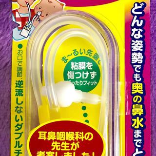 【新品】ママ 鼻水トッテ  鼻水すい器(鼻水とり)