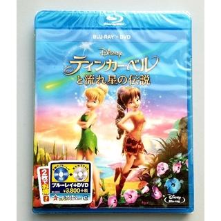 ディズニー(Disney)の【新品未開封】ティンカー・ベルと流れ星の伝説 ブルーレイ+DVDセット〈2枚組〉(アニメ)