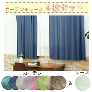 大人気☆彡杢調カーテン&UVカットミラーレースカーテン4枚セット(全8色)◁(カーテン)