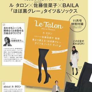 ルタロン(Le Talon)のBAILA 11月号付録 ル タロン タイツ・ソックスセット(タイツ/ストッキング)