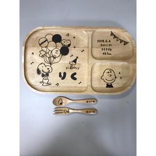 木のお皿お子様ランチプレート&名前入りスプーン‼️オーダーメード‼️(スプーン/フォーク)