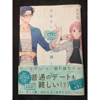 オタクに恋は難しい(3.4巻)(女性漫画)