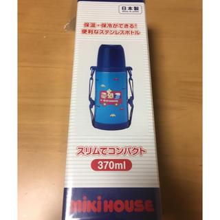 ミキハウス(mikihouse)の【新品】ミキハウス☆水筒☆ステンレスボトル(水筒)