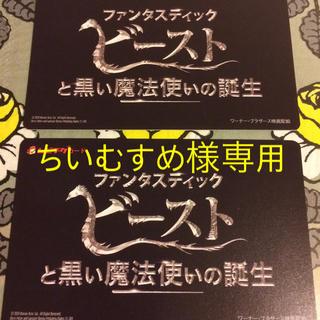 【ちいむすめ様専用】ファンタスティックビーストと黒い魔法使いの誕生 ムビチケ1枚(洋画)