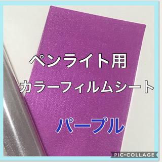 ペンライト用カラーフィルム ラメシート ルミエース 1枚価格 パープル 紫(ペンライト)