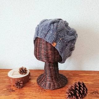 アラン模様ニット帽*ディープグレー(帽子)