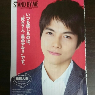 Myojo(小さい盤) 重岡大毅 10000字(アイドルグッズ)