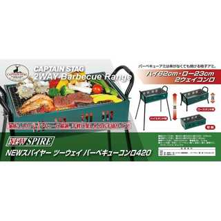 バーベキュー BBQ セット コンロ ☆ CAPTAIN (調理器具)