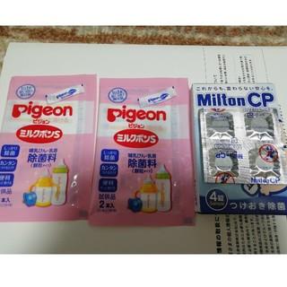 除菌料★ミルトン★ミルクポンS(哺乳ビン用消毒/衛生ケース)