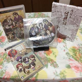プレイステーションポータブル(PlayStation Portable)の薄桜鬼 随想録 遊戯録 限定版CDセット(携帯用ゲームソフト)