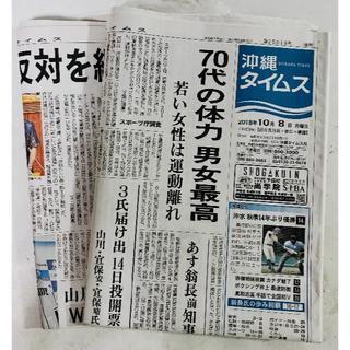 沖縄タイムス201810/安室奈美恵関連2紙クリックポスト配送可能(その他)