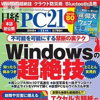 ニッケイビーピー(日経BP)の日経PC21 2018年 11月号(コンピュータ/IT )