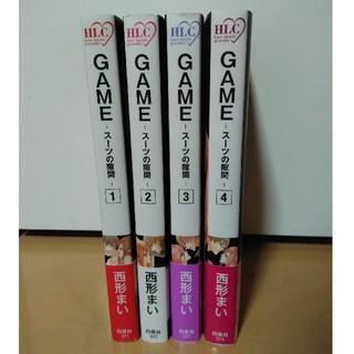 GAME-スーツの隙間- 西形まい 1〜4巻(女性漫画)
