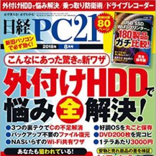 ニッケイビーピー(日経BP)の日経PC21 2018年8月号 (コンピュータ/IT )