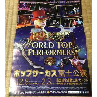 ポップサーカス 富士公演の入場券大人2枚組‼️(サーカス)