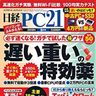 ニッケイビーピー(日経BP)の日経PC21 2018年 9月号(コンピュータ/IT )