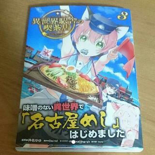 異世界駅舎の喫茶店 3(女性漫画)