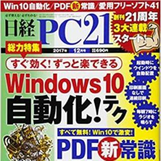 ニッケイビーピー(日経BP)の日経PC21 2017年 12月号(コンピュータ/IT )