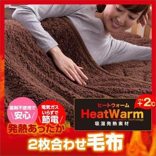 Heat Warm 毛布 発熱 あったか2枚合わせ シングル(毛布)