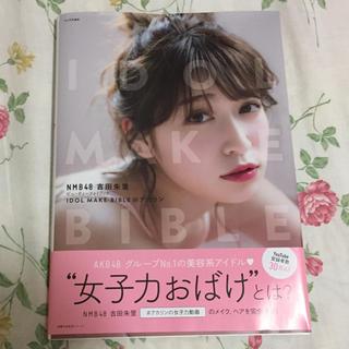 エヌエムビーフォーティーエイト(NMB48)の吉田朱里 ビューティーフォトブック(女性アイドル)