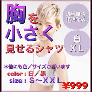 コスプレ、男装、和装  胸を小さく見せるシャツ ナベシャツ 白/ XL ★新品(コスプレ用インナー)