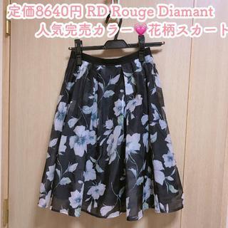 アールディールージュディアマン(RD Rouge Diamant)のルージュ ディアマン 花柄スカート(ひざ丈スカート)