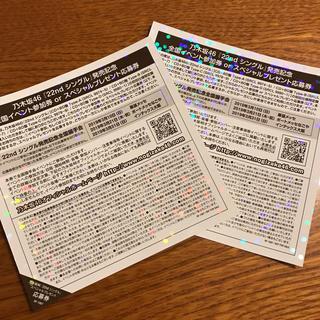 ノギザカフォーティーシックス(乃木坂46)の乃木坂46 帰り道は遠回りしたくなる 握手券(その他)