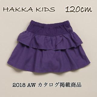 ハッカキッズ(hakka kids)の2018秋冬物新作【HAKKA KIDS】ショートパンツ付きスカート 120(スカート)