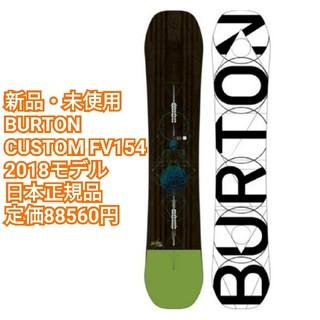 バートン(BURTON)の【BURTON CUSTOM FV 154】スノーボード(ボード)