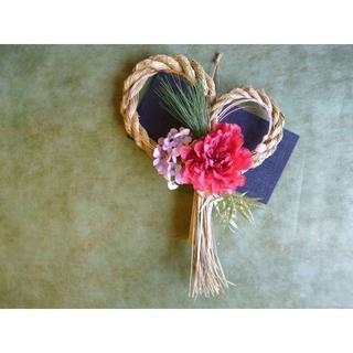 ピンクダリアのハート型しめ縄リース(リース)