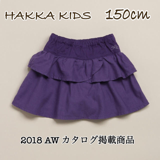 ハッカキッズ(hakka kids)の2018秋冬物新作【HAKKA KIDS】ショートパンツ付きスカート 150(スカート)