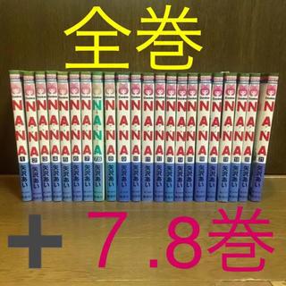 漫画 NANA 全巻 + 7.8巻 マンガ ナナ 矢澤アイ(全巻セット)