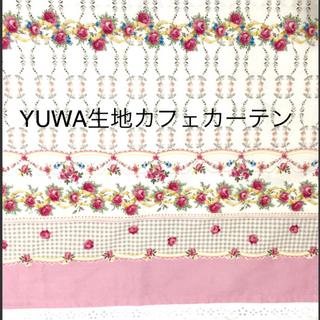 可愛い薔薇柄 カフェカーテン YUWA 花柄 (ファブリック)
