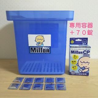 ミルトンセット 専用容器 CP計70錠(哺乳ビン用消毒/衛生ケース)