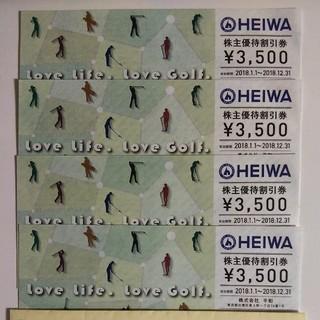 ヘイワ(平和)の◆ 平和 ◆  株主優待券 4枚 14000円分 有効期限 2018.12.31(ゴルフ場)