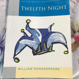 Twelfth Night シェークスピア 英語 洋書(洋書)