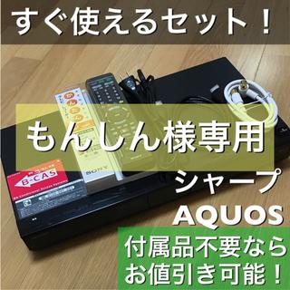 シャープ(SHARP)の【動作確認OK】シャープ アクオス ブルーレイレコーダー BD-S520(ブルーレイレコーダー)