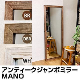 アンティーク調の風合い!MANO アンティークジャンボミラー sh04BR(壁掛けミラー)