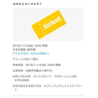 amazarashi 11/6武道館チケット(国内アーティスト)