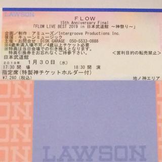 1/30(水) FLOW 日本武道館ライブ FC最速先行チケット1枚 (国内アーティスト)
